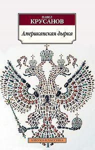 Павел Крусанов -Американская дырка