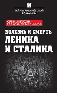 Александр Мясников -Болезнь и смерть Ленина и Сталина (сборник)