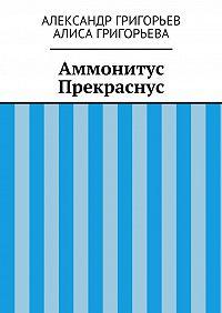 Алиса Григорьева -Аммонитус Прекраснус