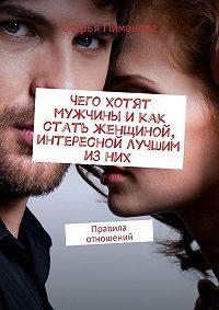 Софья Пименова - Чего хотят мужчины и как стать женщиной, интересной лучшим из них