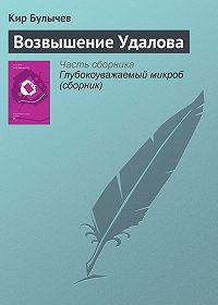 Кир Булычев -Возвышение Удалова