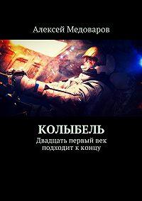 Алексей Медоваров -Колыбель. Двадцать первыйвек подходит кконцу