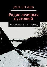 Джон Кремнев - Радио ледяных пустошей. Меланхолия vs Белый медведь