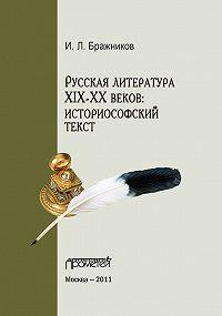 И. Бражников - Русская литература XIX–XX веков: историософский текст