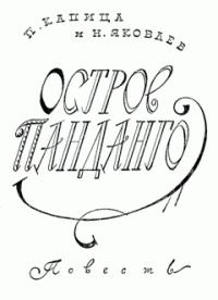 Николай Николаевич Яковлев -Остров Панданго