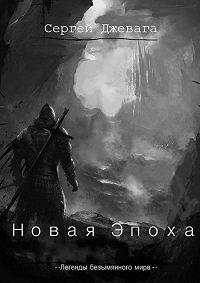 Сергей Джевага - Новая Эпоха