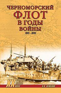 Александр Неменко - Черноморский флот в годы войны. 1941–1945