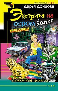 Дарья Донцова - Экстрим на сером волке