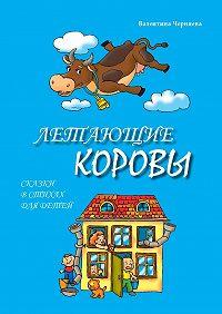Валентина Черняева - Летающие коровы. Стихи для детей