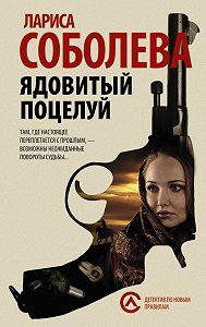 Лариса Соболева -Ядовитый поцелуй
