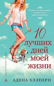 Адена Хэлперн - 10лучших дней моей жизни