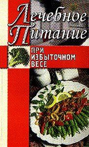 Алла Нестерова -Лечебное питание при избыточном весе