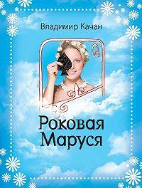 Владимир Качан - Роковая Маруся