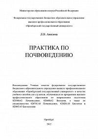 Людмила Анилова - Практика по почвоведению