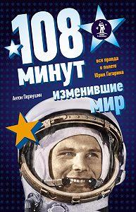 Антон Иванович Первушин -108 минут, изменившие мир