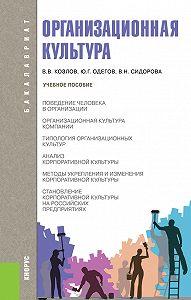 Юрий Одегов -Организационная культура