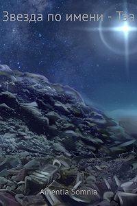 Amentia Somnia -Звезда по имени – Тэа