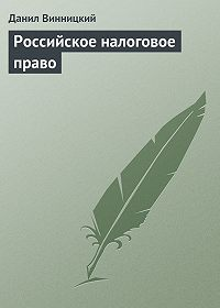 Данил Винницкий -Российское налоговое право