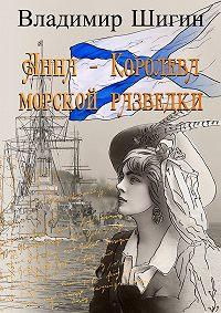 Владимир Шигин -Анна – королева морской разведки