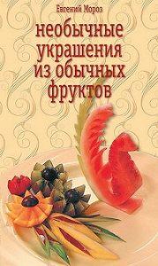 Евгений Мороз -Необычные украшения из обычных фруктов
