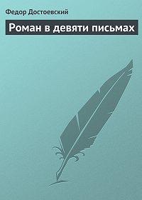 Федор Достоевский - Роман в девяти письмах