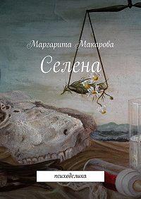 Маргарита Макарова -Селена. Психоделика