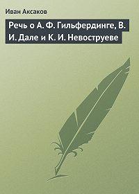 Иван Аксаков - Речь о А.Ф.Гильфердинге, В.И.Дале и К.И.Невоструеве