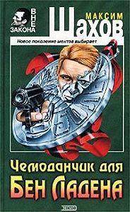Максим Шахов -Чемоданчик для Бен Ладена