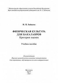 Ирина Зайцева -Физическая культура для бакалавров: критерии оценок