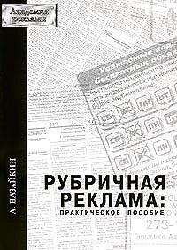 Александр Назайкин - Рубричная реклама