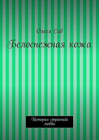 Олеся Сид -Белоснежная кожа