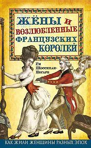 Ги Шоссинан-Ногаре -Жены и возлюбленные французских королей