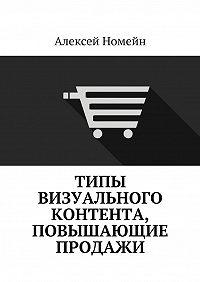 Алексей Номейн -Типы визуального контента, повышающие продажи
