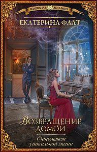 Екатерина Флат -Факультет уникальной магии. Возвращение домой