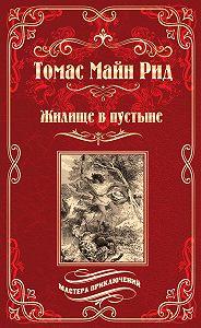 Томас Майн Рид -Жилище в пустыне (сборник)