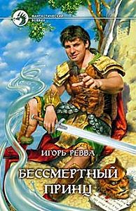Игорь Ревва -Бессмертный принц