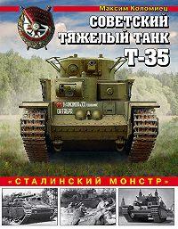 Максим Викторович Коломиец -Советский тяжелый танк Т-35. «Сталинский монстр»
