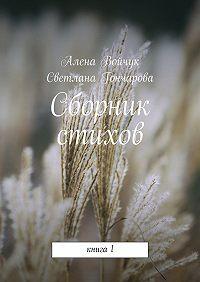 Светлана Гончарова -Сборник стихов. Книга1