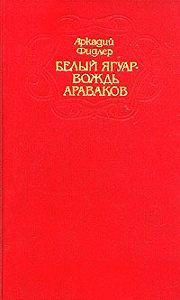Аркадий Фидлер -Ориноко