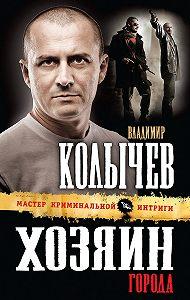 Владимир Колычев - Хозяин города