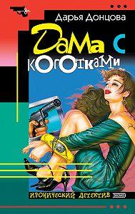 Дарья Донцова -Дама с коготками