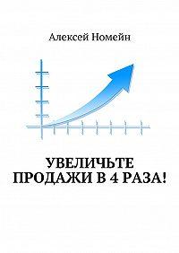 Алексей Номейн -Увеличьте продажи в4раза!