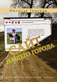 Наталья Горская - Сайт нашего города (сборник)