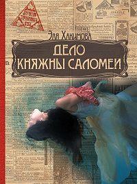 Эля Хакимова -Дело княжны Саломеи