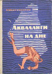 Евгений Шерстобитов -Акваланги на дне