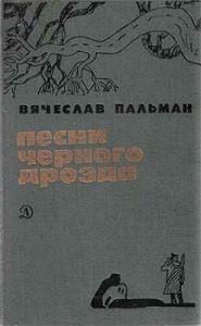 Вячеслав Пальман -Восточный кордон