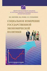 В. И. Якунин -Социальное измерение государственной экономической политики