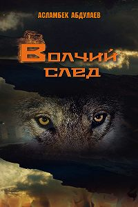 Асламбек Абдулаев -Волчий след