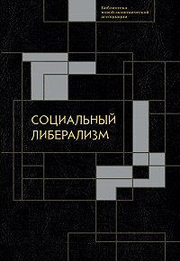 Сборник статей -Социальный либерализм
