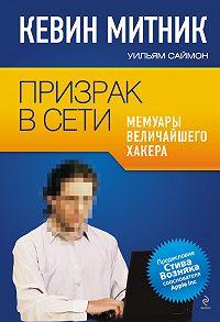 Уильям Саймон, Кевин Митник - Призрак в Сети. Мемуары величайшего хакера